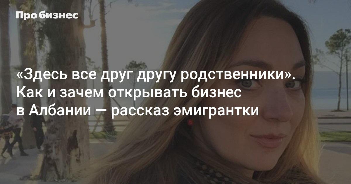 Работа в албании для русских