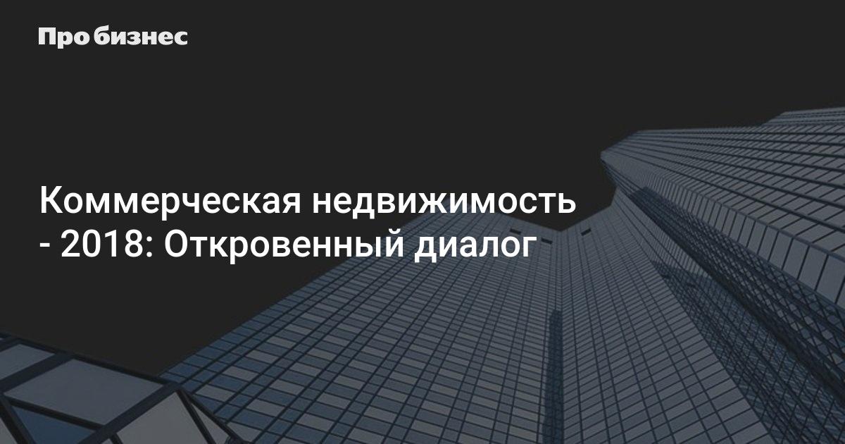 Коммерческая недвижимость доклад Аренда офисов от собственника Тушинский 1-й проезд