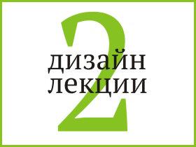 ФОТО: 2 дизайн лекции. Ильи Бирман и Михаил Нозик