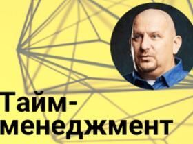 Видеокурс «Тайм-менеджмент руководителя»