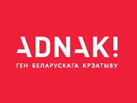 ФОТО: Фестываль аDNаK! — ген беларускага крэатыву. Абудзім яго разам!