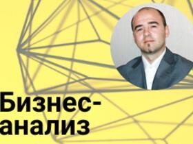 Курс Максима Якубовича про бизнес-анализ в ИТ-проектах