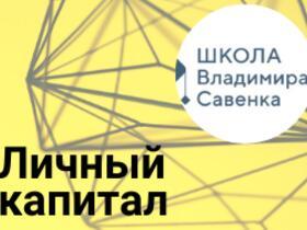 Годовая программа по созданию личного капитала вместе с группой финансовых консультантов