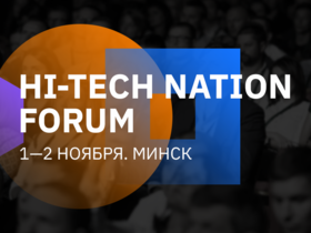 ФОТО: Анонсированы темы самого главного форума Про бизнес HI-TECH NATION