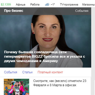 Главная страница TUT.BY, блок «Про бизнес»