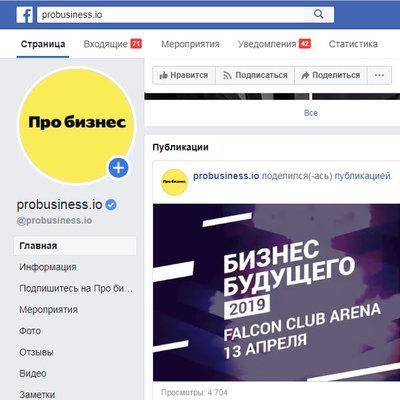 Страница Про бизнес на Facebook