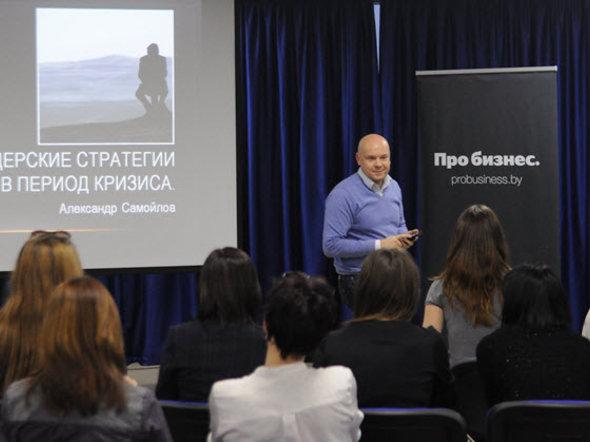 """Александр Самойлов провел открытый мастер-класс для читателей «Про бизнес."""""""