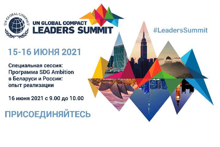 ФОТО: На Саммите лидеров Глобального Договора ООН представят опыт Беларуси
