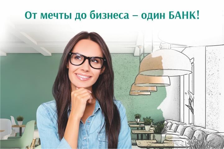 ФОТО: От мечты до бизнеса – один банк!
