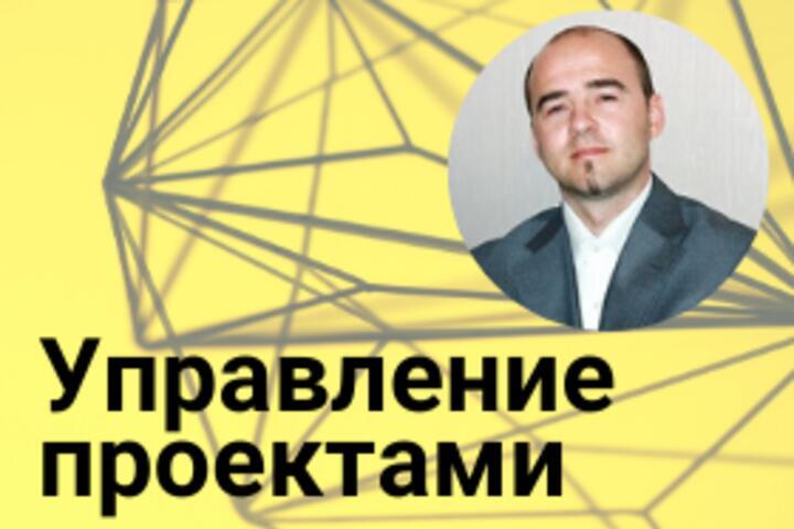 Курс Максима Якубовича о реализации проектов с помощью Agile и Scrum