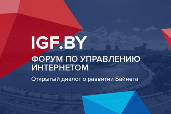 ФОТО: Государство, бизнес и общество обсудят развитие интернета на Belarus IGF-2017