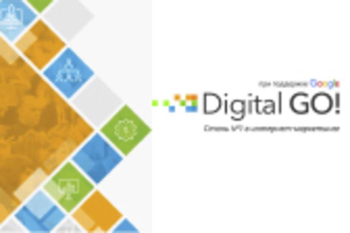ФОТО: Бесплатная конференция Digital GO: ваш уверенный старт в интернет-маркетинге!