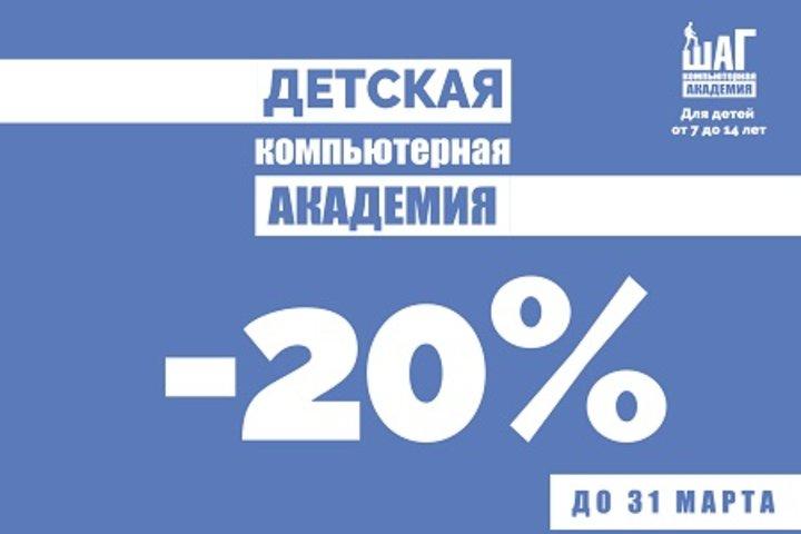 ФОТО: Весенняя акция: -20% на компьютерное образование для детей от 7 до 14 лет!