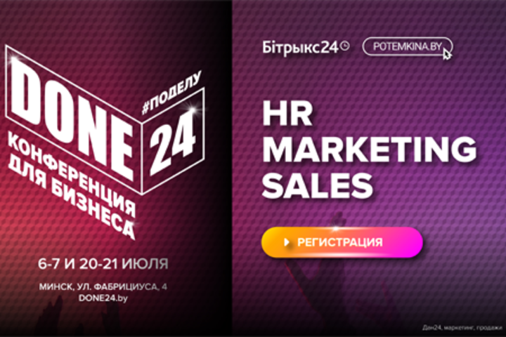 ФОТО: #Done24 - первая конференция #ПОДЕЛУ только для малого и среднего бизнеса в Минске! 125 билетов