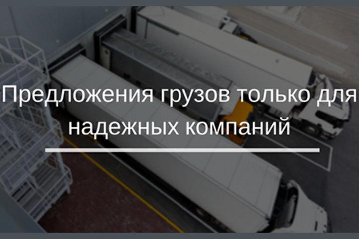 ФОТО: Предложения грузов только для надежных компаний