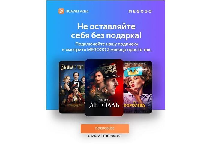 ФОТО: Бонус для владельцев смартфонов HUAWEI: 3 месяца подписки на сервис MEGOGO в приложении HUAWEI Video бесплатно