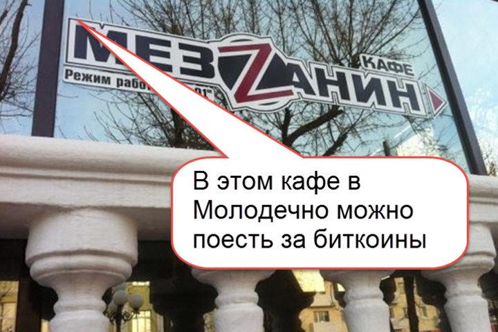 ФОТО: Что продают за биткоины в Минске и за МКАД: Беларусь на карте криптовалют