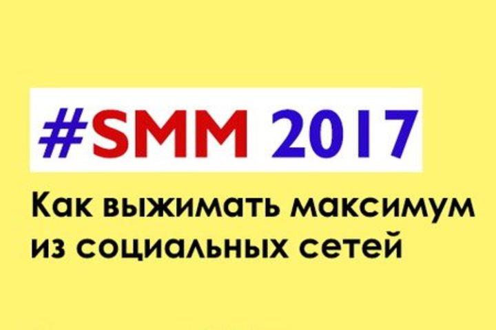 ФОТО: Новые возможности продвижения в социальных сетях – 1 июня на мастер-классе Дамира Халилова