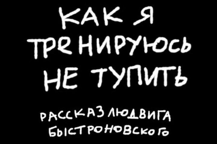 ФОТО: Людвиг Быстроновский с рассказами в Минске 21-22 января 2017