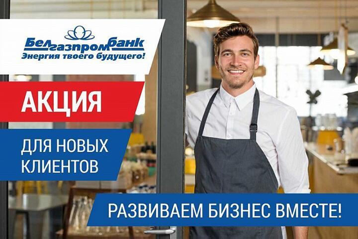 ФОТО: 7 причин выбрать Белгазпромбанк для обслуживания своего бизнеса
