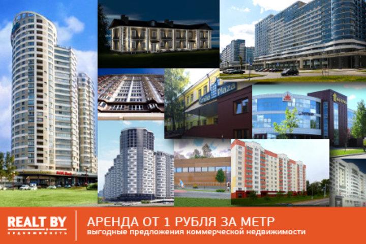 ФОТО: Аренда от 1 рубля за метр и другие выгодные предложения коммерческой недвижимости от Realt.by