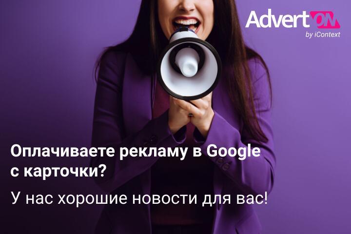 ФОТО: С 1 октября Google вводит 20% НДС для физлиц и ИП. Что делать тем, кто платит за рекламу картой?