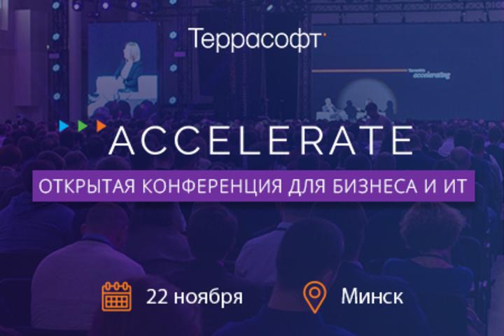 ФОТО: Бесплатная открытая конференция ACCELERATE соберет в Минске лидеров бизнеса и ИТ