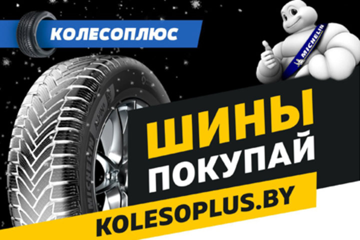 ФОТО: При покупке шин на юр. лицо выгода до 40%! Лайфхак для руководителей!