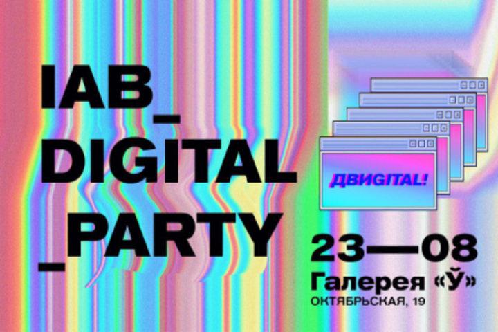 ФОТО: Digital-пятница! Завтра в Минске покажут лучшие белорусские кейсы 2018/2019