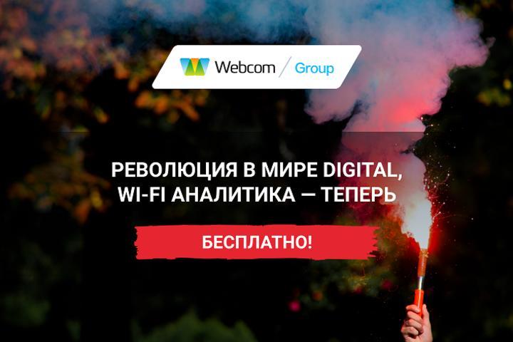 ФОТО: Революция в мире digital, Wi-Fi аналитика — теперь бесплатно!