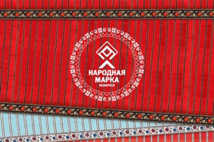 ФОТО: Стали известны обладатели титула «Народная Марка» Беларуси