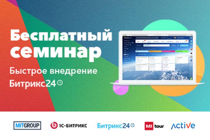 """ФОТО: Приглашаем на семинар-шоу """"Формула компании: Быстрое внедрение Битрикс24"""""""