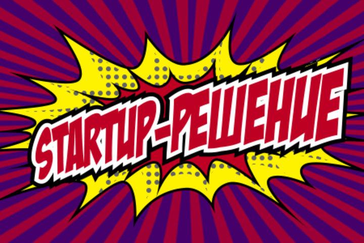 ФОТО: Результат без затрат: как удачно стартовать в бизнесе