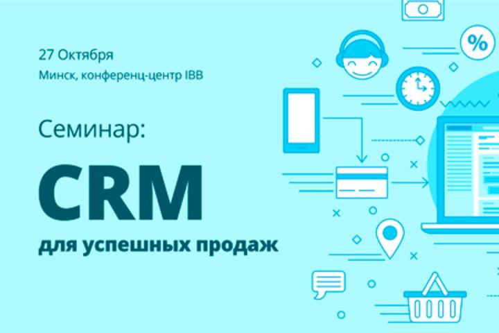 ФОТО: Бесплатный семинар: «CRM для успешных продаж»