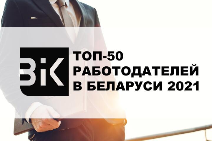 ФОТО: В Беларуси выбирают лучших работодателей