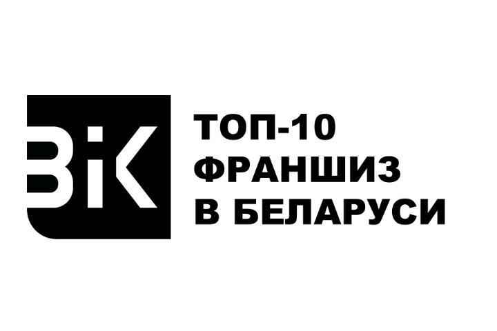 ФОТО: В Беларуси выбирают лучшие франшизы