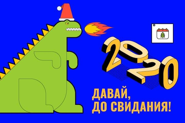 ФОТО: 2020, давай, до свидания! Скидки до 40% на Битрикс24