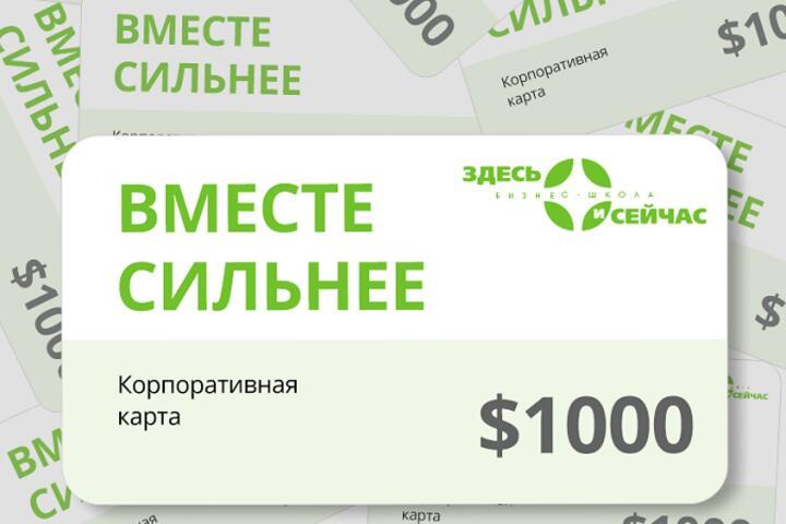 ФОТО: Время для MBA. При участии в годовых программах ЗиС подарит корпоративную карту на $1000