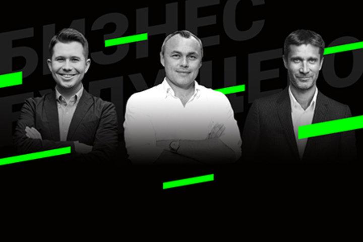 ФОТО: Самые яркие предприниматели собираются на форуме «Бизнес Будущего»: остались считанные дни!