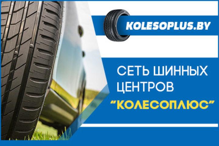 ФОТО: Выгода на шины до 40% при покупке на юрлицо!