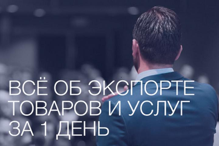 ФОТО: Как белорусским производителям выйти на международный рынок? Узнайте на бизнес-семинаре 23 ноября!