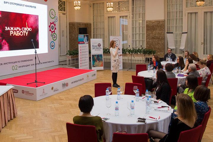 ФОТО: HR-брендинг 2016: битва за эффективность