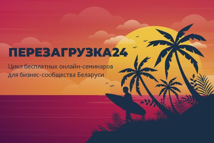 ФОТО: Битрикс24 запускает цикл бесплатных онлайн-семинаров для белорусского бизнеса в мае и июне