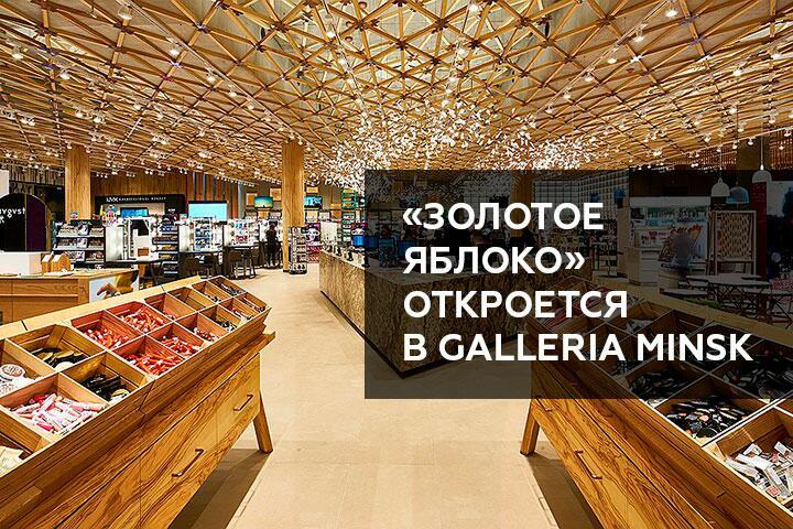 ФОТО: Группа компаний Praktika, которая управляет ТРЦ Galleria Minsk, приводит новые ритейл-бренды в Беларусь