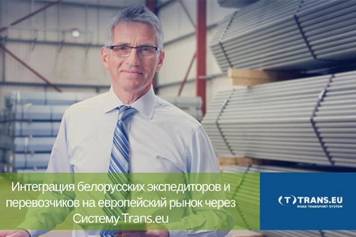 ФОТО: Интеграция белорусских экспедиторов и перевозчиков на европейский рынок через Систему Trans.eu