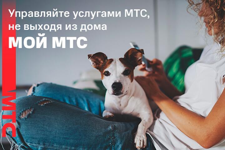 ФОТО: «Мой МТС»: управление услугами связи без визита в офис и звонка в call-центр