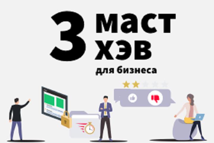 ФОТО: 3 must-have: защита репутации, защита контента и защита сайта!