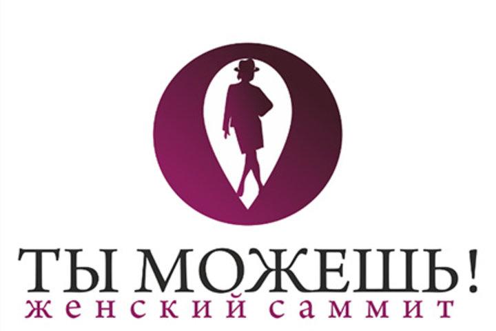 """ФОТО: Большой женский саммит """"Ты можешь!"""" пройдет в Минске 3 марта"""