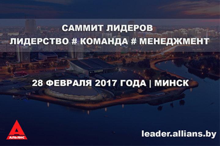 ФОТО: Что значит быть лидером в Беларуси?