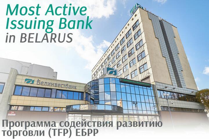 ФОТО: ЕБРР: ОАО «Белинвестбанк» – самый активный банк-эмитент в Беларуси